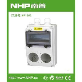 NH NP1800户内外专用微断开关控制箱防水插座箱
