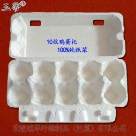 纸浆蛋托 鸡蛋包装盒 鸡蛋托盘 10枚装纸浆蛋托