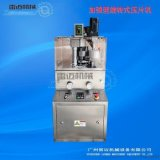 小型旋转式压片机_花粉压片机_压片机加强制下料器
