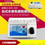 BSD-500臺式水質色度檢測儀