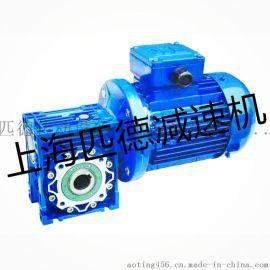 厂家直销RV蜗轮蜗杆减速机RV25减速机