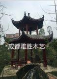 园林仿古凉亭代理/成都雅胜景观工程