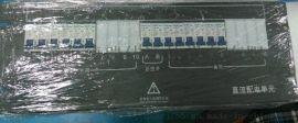 交流配线单元 PDU电源分配管理单元