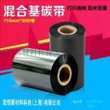 耐擦标签碳带 电子配件打印 混合基碳带
