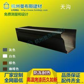 杭州曼布斯别墅天沟屋檐雨水槽彩铝落水系统屋面排水成品天沟