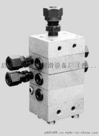 JPQS(D)递进式分配器、干油分配器、单线分配器  (启东德力蒙)QQ 2968755026