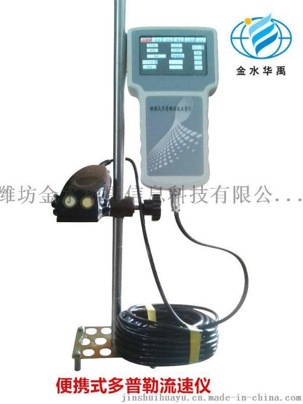 Flow-ADC-600手持式多普勒流速仪
