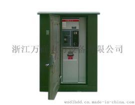 厂家直销35KV电缆分支箱 35KV户外高压电缆分支箱 24KV高压电缆分支箱