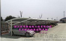 张家港工厂汽车遮阳棚、张家港膜结构自行车车棚