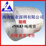 国标国标进口3003铝线柔软纯铝线 合金硬铝线耐腐蚀性好任意折弯超硬