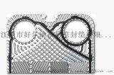 江陰好爾迪生產 冷凝器密封墊JWP16 高效耐用