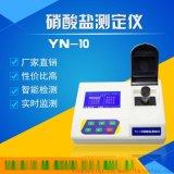 精密水质硝酸盐检测仪 快速测定水中NO3根含量浓度分析0.2-10mg/l