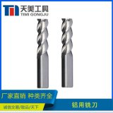 HRC 55 鋁用銑刀 3刃加長高光鋁用銑刀CNC數控鎢鋼合金鋁用銑刀