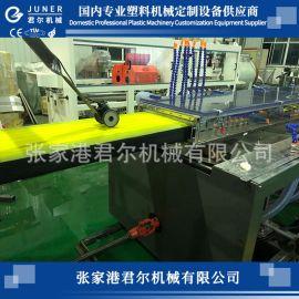 PE海洋防滑板生产线源头厂家