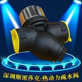 代替进口品牌热动力丝扣螺纹不锈钢铸钢疏水阀TD42H DN15 20 25