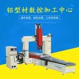 【廠家直銷】明美 工業鋁五軸數控加工中心 JGZX5-CNC-1530