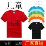 定做 夏季圆领纯色儿童幼儿短袖t恤diy印字定制T恤 文化衫班服