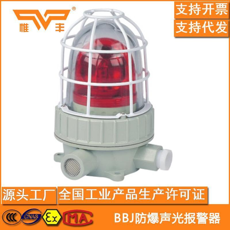 LED防爆聲光報警器75分貝消防報警器 220V/24V
