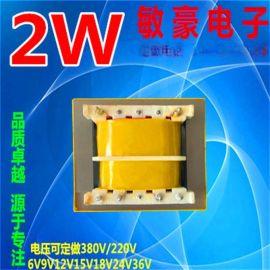 PCB插针2W/VA电源变压器纯铜足功率