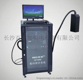 湖南高速UV可变数据喷印系统 ,喷码机设备批发,喷码机耗材价格