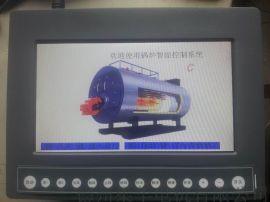 锅炉智能控制器