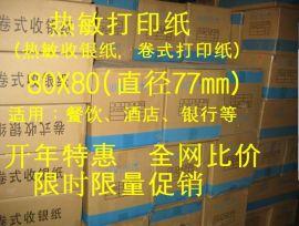 热敏打印纸80X80,叫号机纸,取号机纸,收银纸工厂