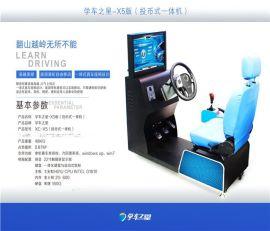 驾驶模拟机