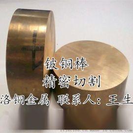 C17200铍铜棒 进口耐磨铍铜棒 铍铜线 高硬度铍青铜 电极铍青铜