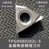 三角形鏜刀片TPGH080204L金屬陶瓷數控車刀片