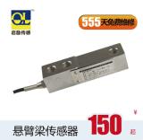 启力小地磅称重传感器 QL-X悬臂梁传感器 电子小地磅传感器