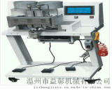 SSD997-2自动双头四爪底钉珠机