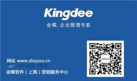 金蝶软件售后服务/金蝶正版软件/金蝶ERP/上海蝶普信息科技