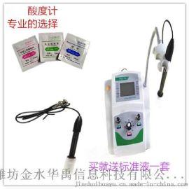 台式PHS型數顯酸度計
