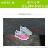 阳光变色皮革 表色表带用革 紫外线变色小白鞋