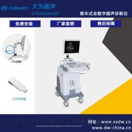 超声诊断仪 大为全数字超声诊断仪 推车式黑白b超机 人用b超机