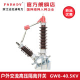 户外柱上隔离开关GW8-40.5kv断路器