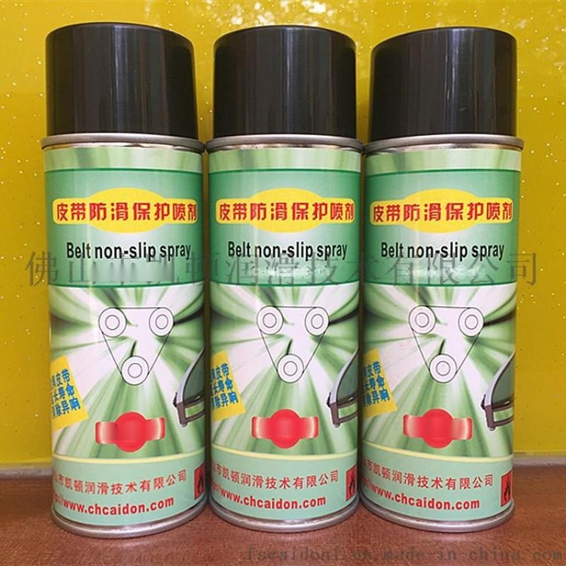 皮带保护喷剂 皮带防滑油