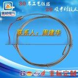 高温合金丝铠装加热电缆 220V耐高温MI电伴热带