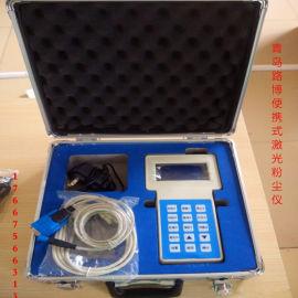 PM10檢測儀LB-KC(A)便攜式鐳射粉塵儀