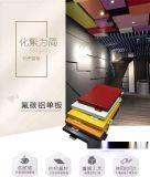 潍坊氟碳铝板 彩色铝单板价位 氟碳铝单板报价