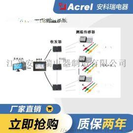 安科瑞ARTM100無線測溫系統