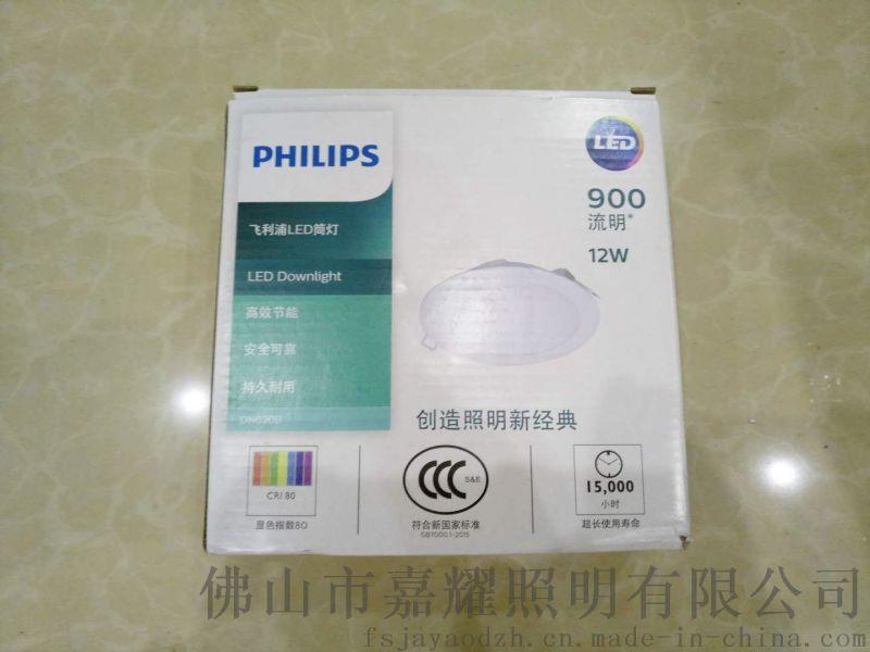 飞利浦DN020B明欣LED超薄天花筒灯