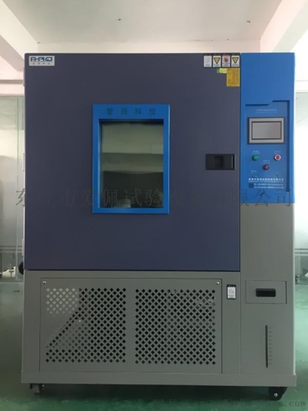中国品牌恒温恒湿试验箱,高精度性能稳定温湿机