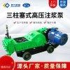 河南耿力GL-3ZA三注塞式高压注浆泵