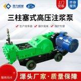 河南耿力GL-3ZA三注塞式高壓注漿泵