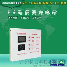 36路充电站充电桩刷卡扫码充电站