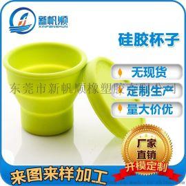 可定制生产高透硅胶水杯 回弹力好 耐用性强