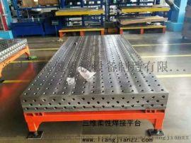 三维焊接平台 焊接平台 焊接工作台泊头亮健机械厂家直销