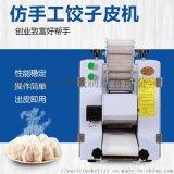 饺子皮机商用包子皮机混沌皮机