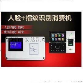自定义语音惠州消费机 安达凯惠州消费机